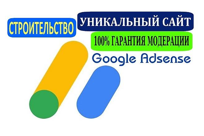 Строительство adsense сайт гарантия прохождения модерации + бонус 1 - kwork.ru