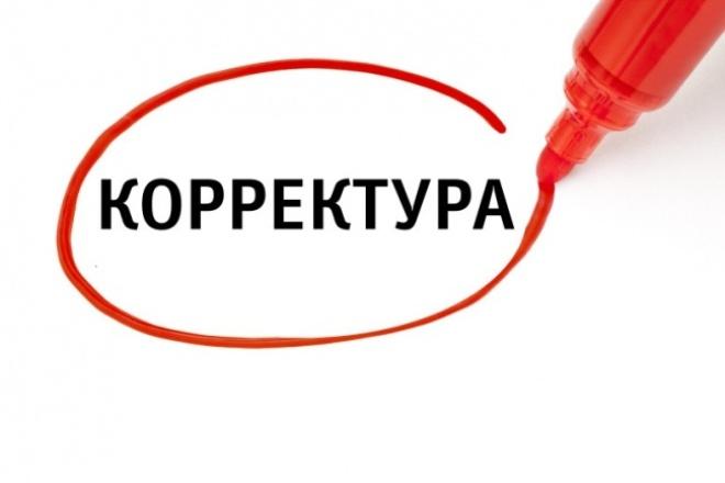 Откорректирую текст 1 - kwork.ru