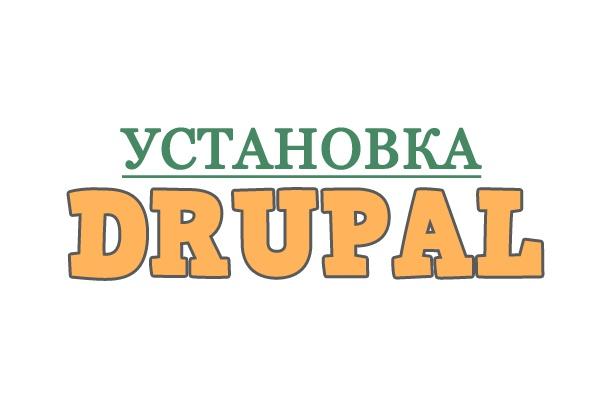 Установка Drupal 6, 7, 8 1 - kwork.ru