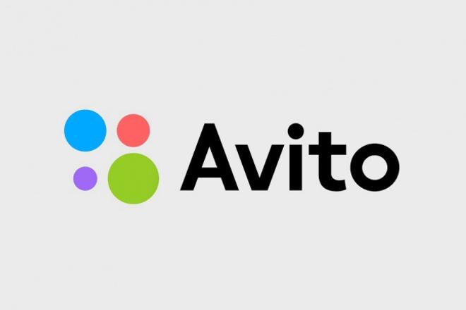 Размещу объявления на АвитоДоски объявлений<br>Размещу любые ваши объявления, быстро и качественно. Объявления будут способствовать быстрой продаже ваших товаров и услуг.<br>
