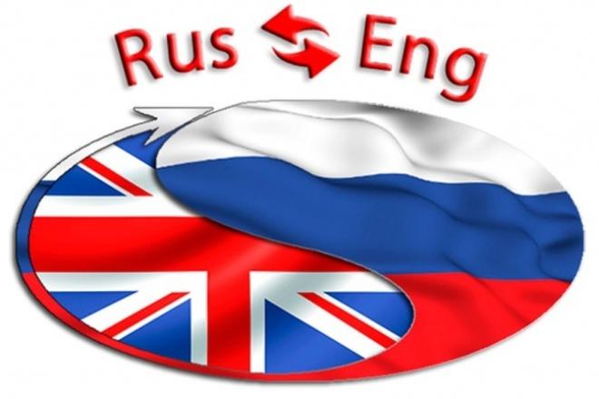 Выполню перевод английский-русский-английский 1 - kwork.ru