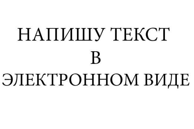 напечатаю текст в электронном виде 1 - kwork.ru