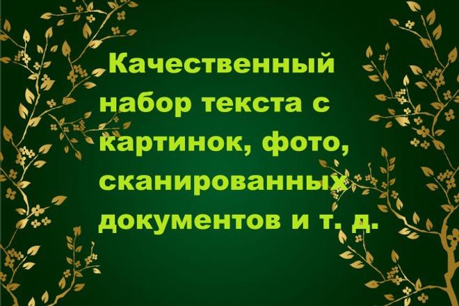 Быстро и качественно наберу текстНабор текста<br>Быстро выполню набор любого текста на русском языке. Текст любой сложности и тематики. Качество гарантирую. Пишите, я почти всегда он-лайн.<br>