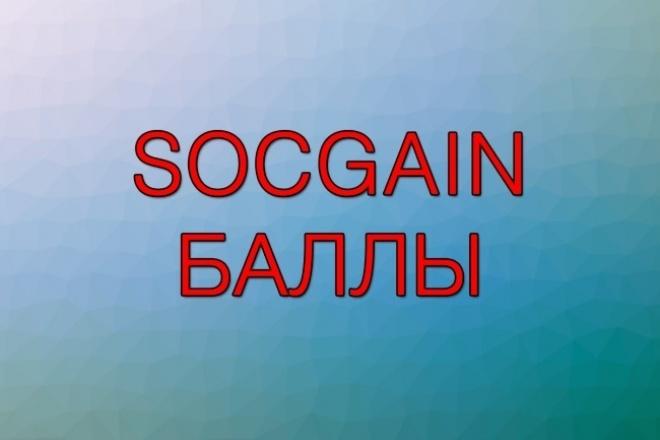 "сделаю 20000 баллов на сервисе продвижения в Instagram ""SocGain"" 1 - kwork.ru"