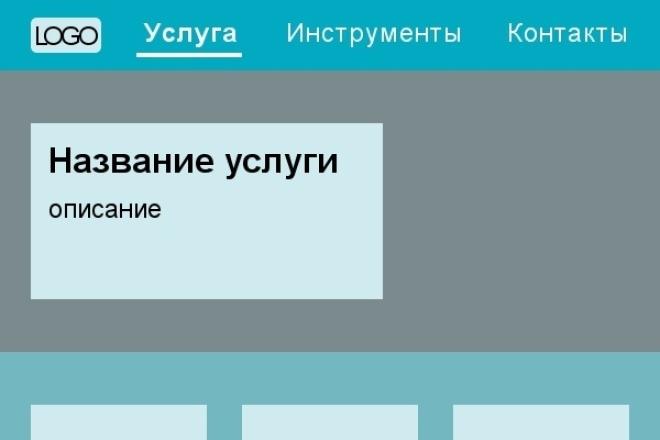 сделаю вёрстку страницы сайта из PSD 1 - kwork.ru