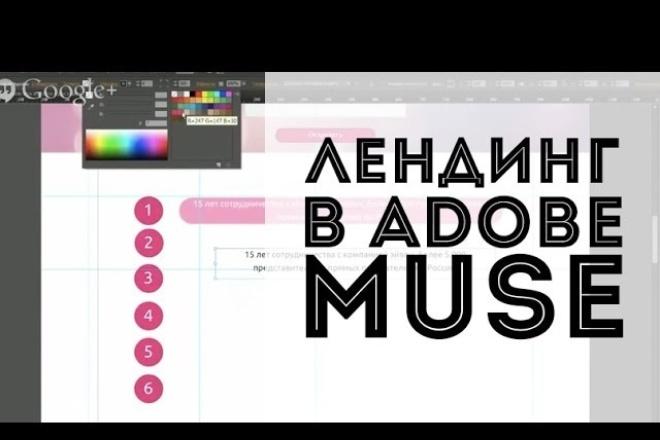 Создам landing page с вашего psd файла на adobe muse 1 - kwork.ru