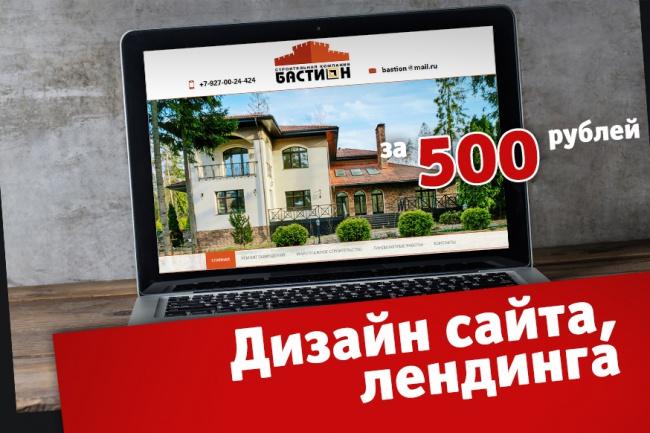 Дизайн/редизайн сайта, лендинга 1 - kwork.ru