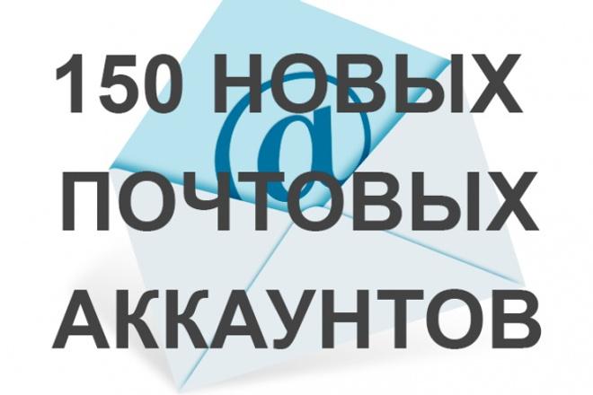 Зарегистрирую 150 новых чистых почт (mail, yandex) 1 - kwork.ru