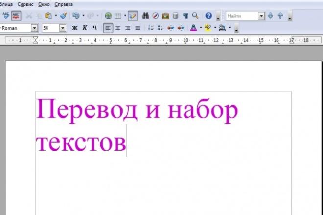 Переведу текстПереводы<br>Переведу тексты разной тематики с английского на русский или с русского на английский быстро и качественно.<br>