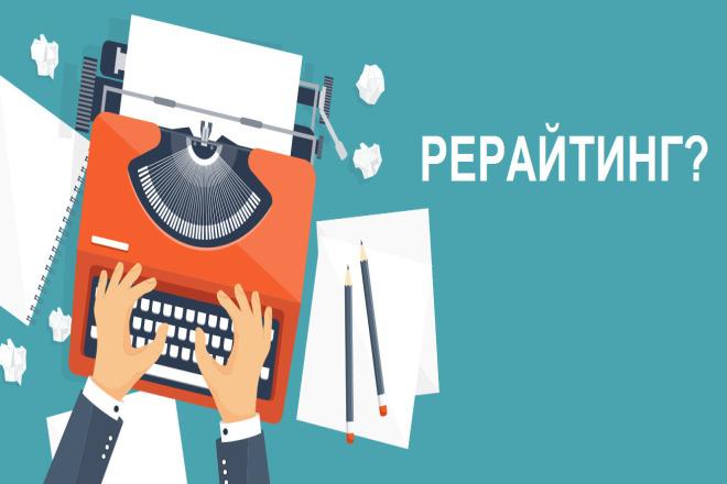 Срочный рерайт вашего текста или рерайтинг статьи. Быстро 1 - kwork.ru