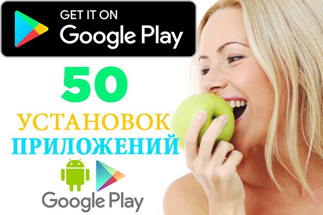 50 установок приложения в Play Market 1 - kwork.ru