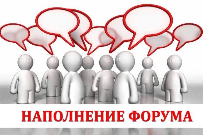 Наполню форум 1 - kwork.ru