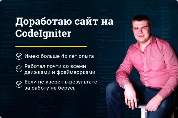 Доработаю сайт на CodeIgniter 1 - kwork.ru