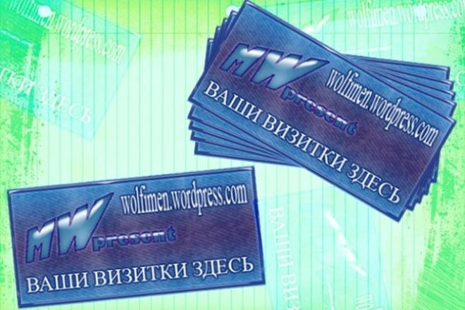 Ваша визитка здесь. 3 варианта креативного дизайнаВизитки<br>Сделаю для Вас, индивидуальный дизайн визитных карточек. В трёх вариантах и предпочтительном для Вас стиле. Всё делаю качественно и в сроки. Дорабатываю и вношу правки до полного утверждения.<br>