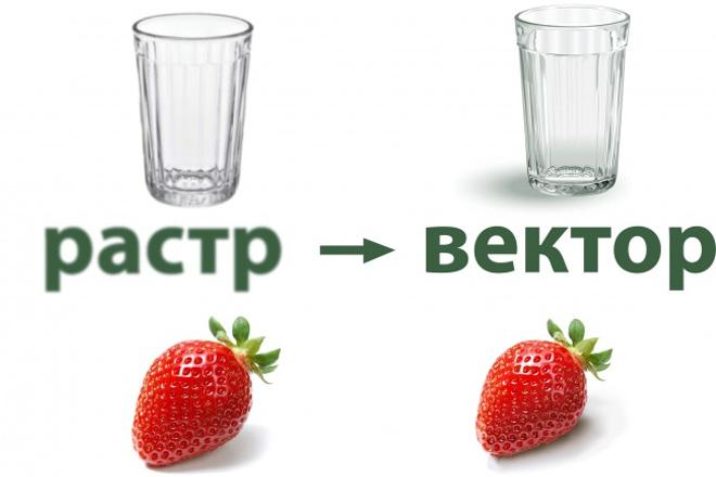 Отрисую в векторе ваш растр 1 - kwork.ru