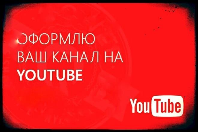 Красиво оформлю канал YouTubeДизайн групп в соцсетях<br>Красиво оформю канал YouTube 1.Ава для канала. 2.Десять превью для видео канала. 3.Фоновое оформление канала (Шапка).<br>
