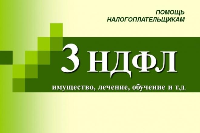 Заполню декларации 3 НДФл для получения вычета 1 - kwork.ru