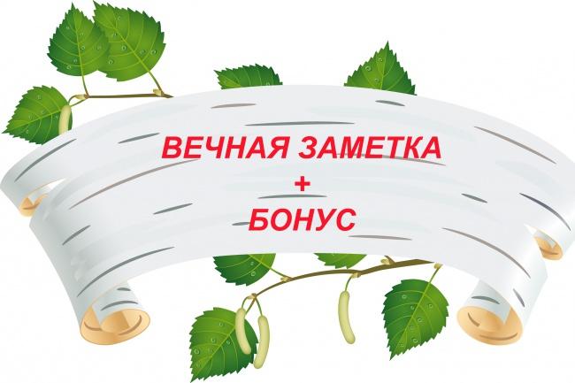 Вечная заметка - бонус 1 - kwork.ru