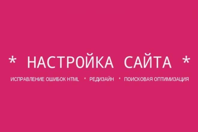 Настройка сайта. Исправлю html ошибки. Редизайн. Seo оптимизация 1 - kwork.ru