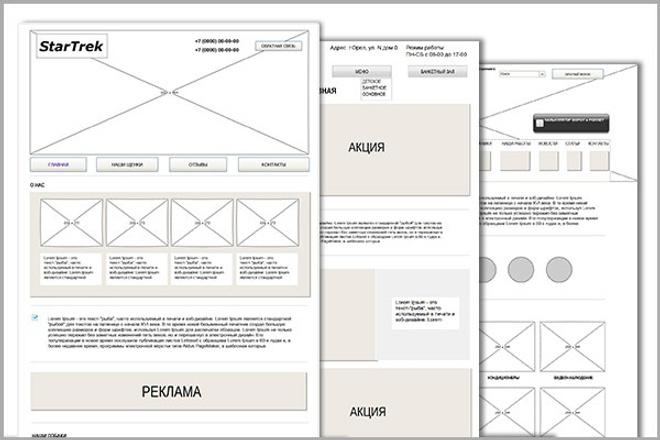 Сделаю прототип страницы сайта 1 - kwork.ru