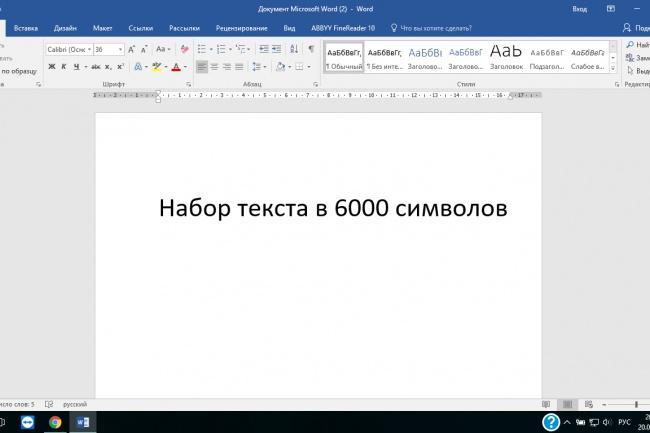 Наберу текст из любого источникаНабор текста<br>Наберу текст из любого источника объемом не более 6000 символов за 2-а дня. Можно быстрее и больше за дополнительную плату.<br>
