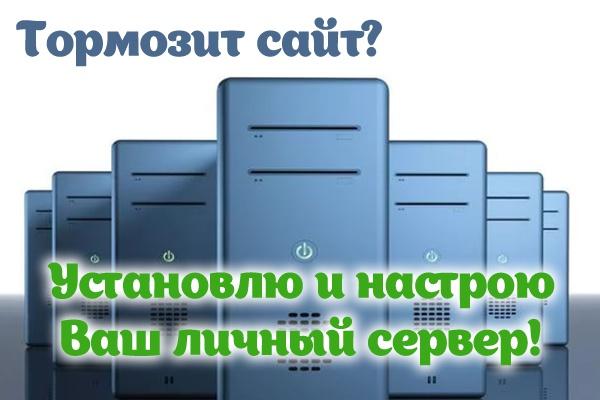 Установка и настройка Linux сервера VPS или VDS под хостинг сайтовАдминистрирование и настройка<br>Ваш сайт начал тормозить и кеширование уже не справляется? Или у Вас уже столько сайтов, что простой хостинг постоянно подвисает? ? Переходите на свой виртуальный или выделенный сервер! В наше время VDS сервера на скоростных SSD дисках арендуются за смешные деньги: от 250 руб. в месяц. О моей услуге: Установлю и настрою операционную систему Linux + LAMP для работы Ваших сайтов на арендованном VPS или VDS сервере. Объем выполняемых работ: + установка дистрибутива Linux Ubuntu ; + установка веб-сервера Apache и настройка хостов под него; + установка и настройка интерпретатора PHP ; + установка сервера баз данных MySQL ; + установка PHPMyAdmin для удобной работы с базами данных в визуальном режиме; + перенесу один Ваш сайт на данный сервер.<br>
