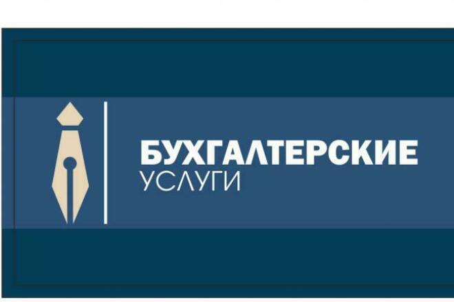 Декларации, нулевки, отчеты в гос. органы 1 - kwork.ru