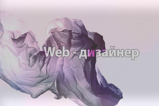 Сделаю дизайн сайтаВеб-дизайн<br>Создам уникальный и привлекательный дизайн вашего сайта! Делаю сайты, учитывая современные тенденции веб-дизайна, и конечно ваши пожелания. В рамках одного кворка сделаю прототип главной страницы сайта или лендинга плюс шапку сайта. Пример работы в рубрике Что понадобится продавцу<br>