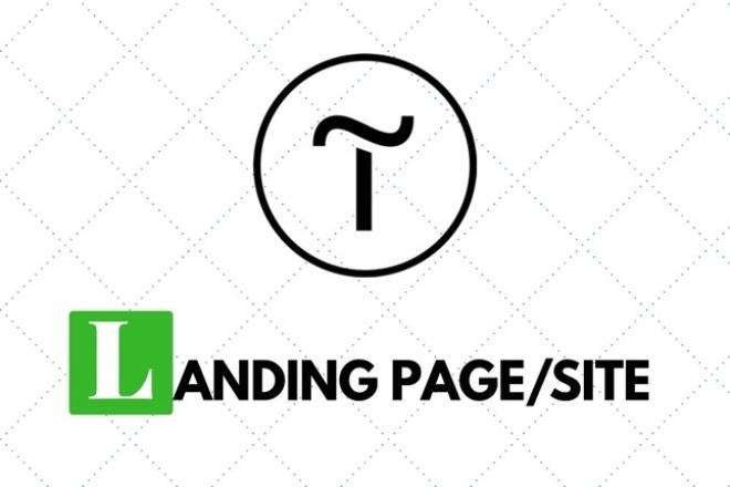 Cделаю Landing Page на конструкторе Tilda. cc 1 - kwork.ru