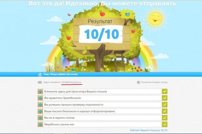 Лучшая видео инструкция настройки SMTP серверов, DKIM, DMARC, SPF 1 - kwork.ru