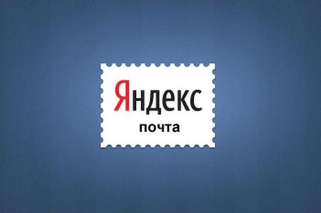 Зарегистрирую вручную 100 Email  адресов на Yandex Почта 1 - kwork.ru