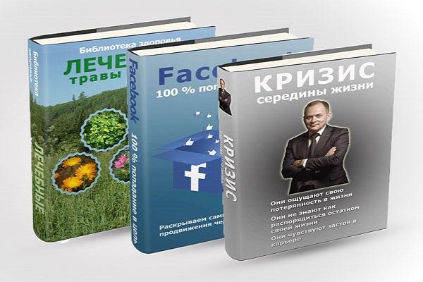 Создам 3D упаковку для Вашего инфопродукта. Быстро и качественно 1 - kwork.ru