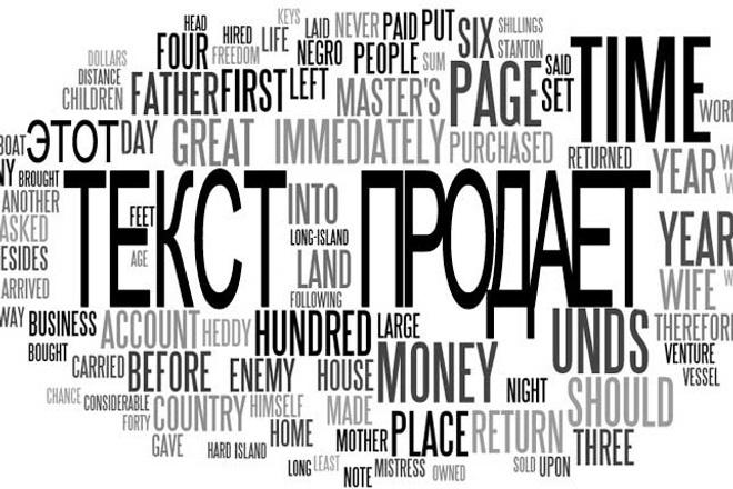 Напишу тексты для сайта 1 - kwork.ru