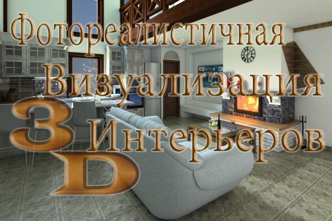 3D моделирование и визуализация интерьеровМебель и дизайн интерьера<br>Создам по техническому заданию дизайнера или вашим пожеланиям, эскизам, чертежам 3D-модель любого помещения квартиры, деревянного, каменного дома, офиса, с учетом всех размеров. Наполню мебелью, наложу текстуры, сделаю детализированную, фотореалистичную визуализацию интерьера помещений с нескольких ракурсов. С возможностью внесения незначительных изменений в проект (перестановка мебели, замена текстур или некоторых предметов мебели). Вам понадобятся дополнительные опции, если в вашем дизайн проекте есть сложные элементы моделирования, (фасады мебели с элементами резьбы по дереву, мягкая мебель со швами и складками, лепнина в большом объеме и прочие мелочи требующие кропотливой проработки). Смотрите в дополнительных опциях к этому кворку. Если затрудняетесь в выборе доп. опций укажите в сообщении, помогу принять правильное решение.<br>