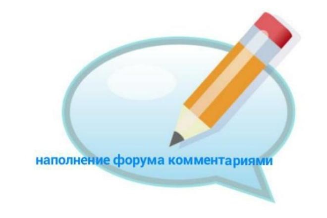 Наполню Ваш форум уникальными комментариями 1 - kwork.ru