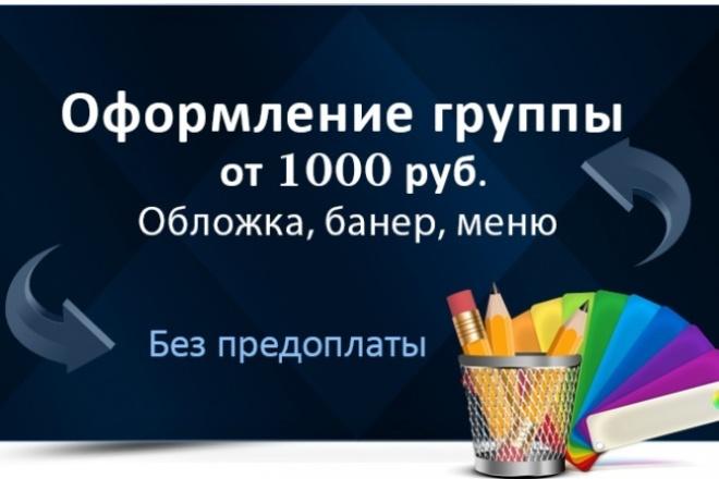 Обложка ВКонтактеДизайн групп в соцсетях<br>Разработка обложки ВКонтакте всего 500 рублей. Опыт 5 лет. Разработка занимает до 3х дней. Буду рад сотрудничеству. Примеры работ в Файлах<br>