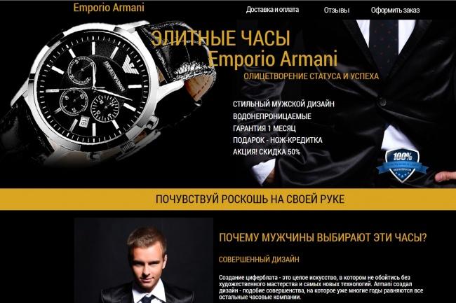 Сделаю копию Landig Page и настрою его под Ваши нужды 1 - kwork.ru