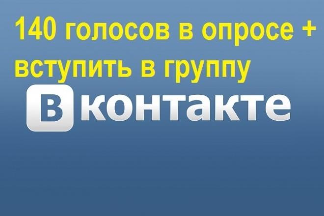 140 вступить + голос в опросе 1 - kwork.ru