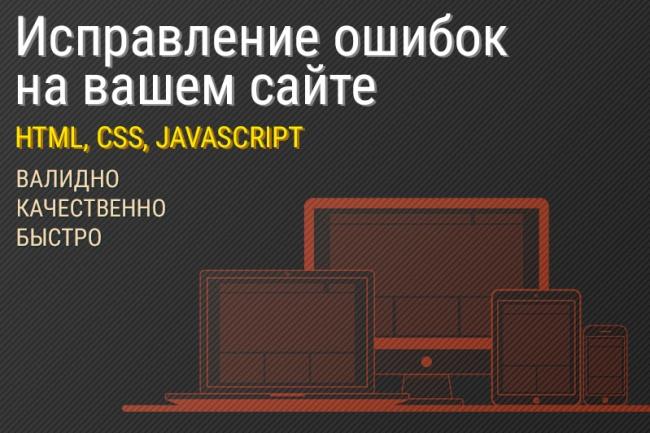 Исправление ошибок на сайте html, CSS, JavaScriptДоработка сайтов<br>Исправлю любые ошибки на сайте (html, css, javascript). Проверю на валидность (http://validator.w3.org). Сделаю все быстро и качественно.<br>