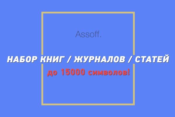 Наберу книгу, журнал, статью с отсканированного листа или фото 1 - kwork.ru