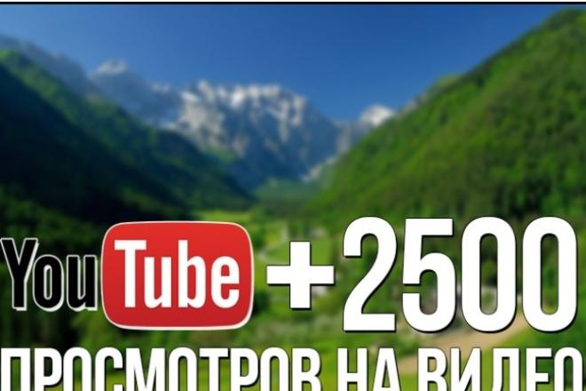 Накручу 2500 просмотров на YouTubeТрафик<br>Мы предлагаем вам услугу накрутки просмотров на YouTube. На нужный вам ролик будет накручено 2500 просмотров! Особенности: - Высокое качество накрутки - Отсутствие санкций от YouTube При заказе сразу 2 кворков 20% в подарок!<br>
