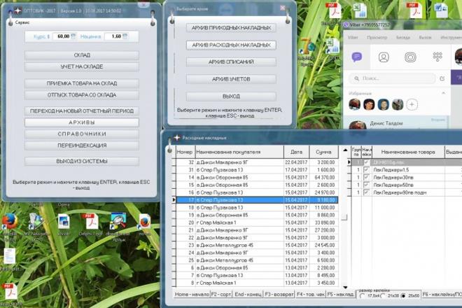 Программа ретросклада из 1992 г в 2017 годПрограммы для ПК<br>Есть разработка, могу продать. Стандартный склад - приход - расход, 3 таблицы для режимов учета, справочники фирмы, клиент, поставщик, пользователи. Сделал как в DOS, но с адаптацией под windows, убрав явные издержки DOS-интерфейсов. Имеется клавишное управлению с некоторой оптимизацией. Клавиатурная навигацию очень ускоряет работу оператора. Для табличной части использовал EHLib, для отчетов FastReport (дизайнер встроен), AlfaSkins. Код на Delphi 7, для доступа к БД использовал BDE компоненты. Имеется регламент БД и реиндексация, возврат товара. Программа печатает ценники, приход-расход документы, стикеры -наклейки на товар, прайс-лист, остатки, цены в $, в рублях, опт, розница и закупка. Скидки по клиентам. Архив, обрезание БД на дату.<br>