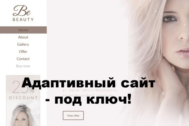 Сайт компании под ключ 1 - kwork.ru