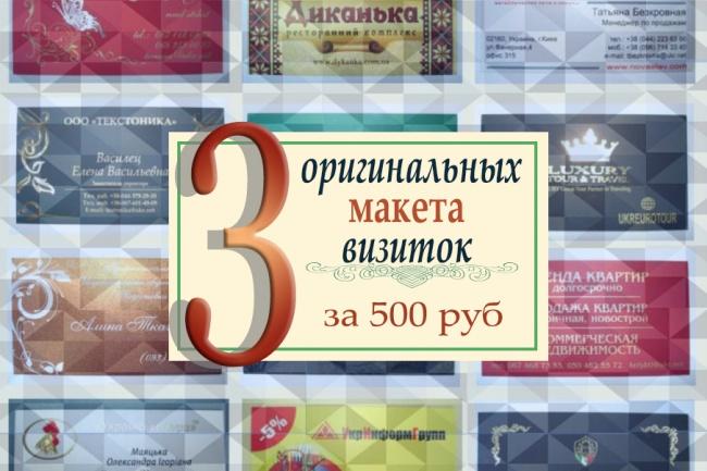 нарисую 3 макета визиток 1 - kwork.ru