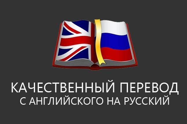 Качественный перевод с английского и наоборотПереводы<br>Выполню качественный письменный перевод с английского на русский, а так же с русского на английский. Часто общаюсь на английском, уровень намного выше среднего.<br>