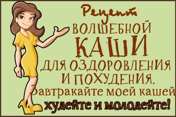 Дам рецепт волшебной каши для похудения и омоложения. Работает супер 1 - kwork.ru