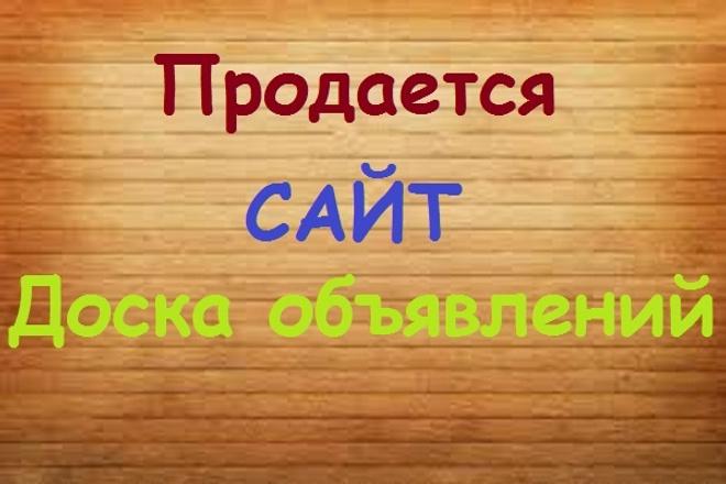 Доска объявлений -Demo в описанииПродажа сайтов<br>Демо: http://doska.web505.ru/ Функционал сайта: доска работает на бесплатном движке os-class и обладает следующими возможностями: - Админка на русском языке, все интуитивно понятно. - Удобный кабинет пользователя. - Возможность подачи объявлений с регистрацией и без, модерация объявлений. - Управление объявлениями (активация, деактивация, удаление, редактирование, премиум объявления и т.д.) и пользователями. - SEO плагин присутствует. - Защита от спама. - Доска адаптирована под мобильные устройства. - Возможность пользователей менять свою картинку в профиле. - Массовая отправка сообщений пользователям. - Возможность платного и бесплатное поднятие объявлений. - Публикация видео с Youtube. - Возможность расширения функционала доски платными и бесплатными плагинами. Передаю покупателю: - файлы сайта; - базу данных; - инструкцию по установке сайта. Рекомендую безабузный не дорогой хостинг - http://goo.gl/8ibjWQ или этот - http://goo.gl/vbaXrX Сайт разработан и настроен лично мной на распространение сайта и лицензии. Не нарушает условий работы правообладателя.<br>