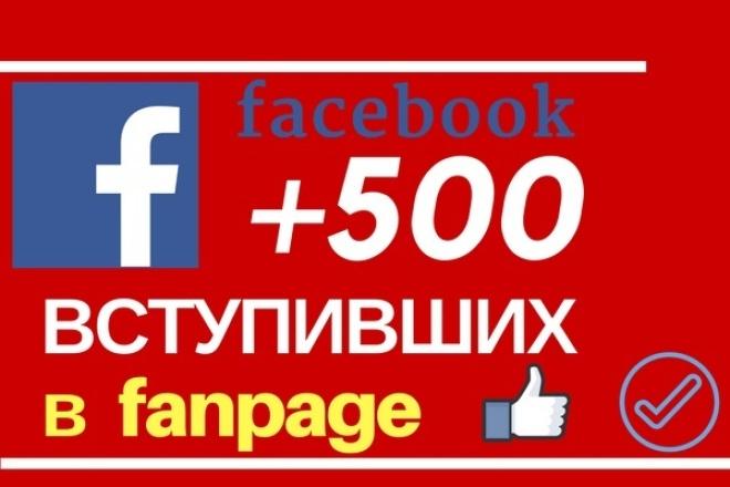+500 Вступивших в Fanpage, лайки на пабликПродвижение в социальных сетях<br>Facebook - Вступившие живые в fanpage/страницу из России и стран СНГ. Все задания выполняются за вознаграждение, живыми людьми, вручную. Возможен выбор: мужчины, женщины или все (указать при заказе). Скорость услуги стабильная - 50 лайков в сутки. При использовании критериев скорость может быть ниже, и зависит только от сложности самих критериев. По данной услуге нет списаний! Процент списаний: 0%. Все офферы качественные, и их не удаляет Фэйсбук!<br>
