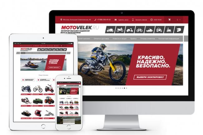 Создам крутой интернет-магазин, корпоративный сайт или landing page 1 - kwork.ru