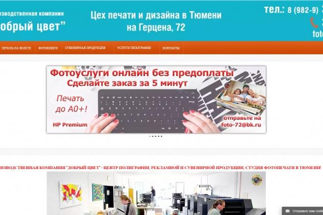 Напишу сайт на php без CMS с подключением к Базе Данных 1 - kwork.ru